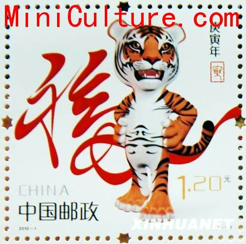 Chinese Stamp Collecting Year of the Tiger